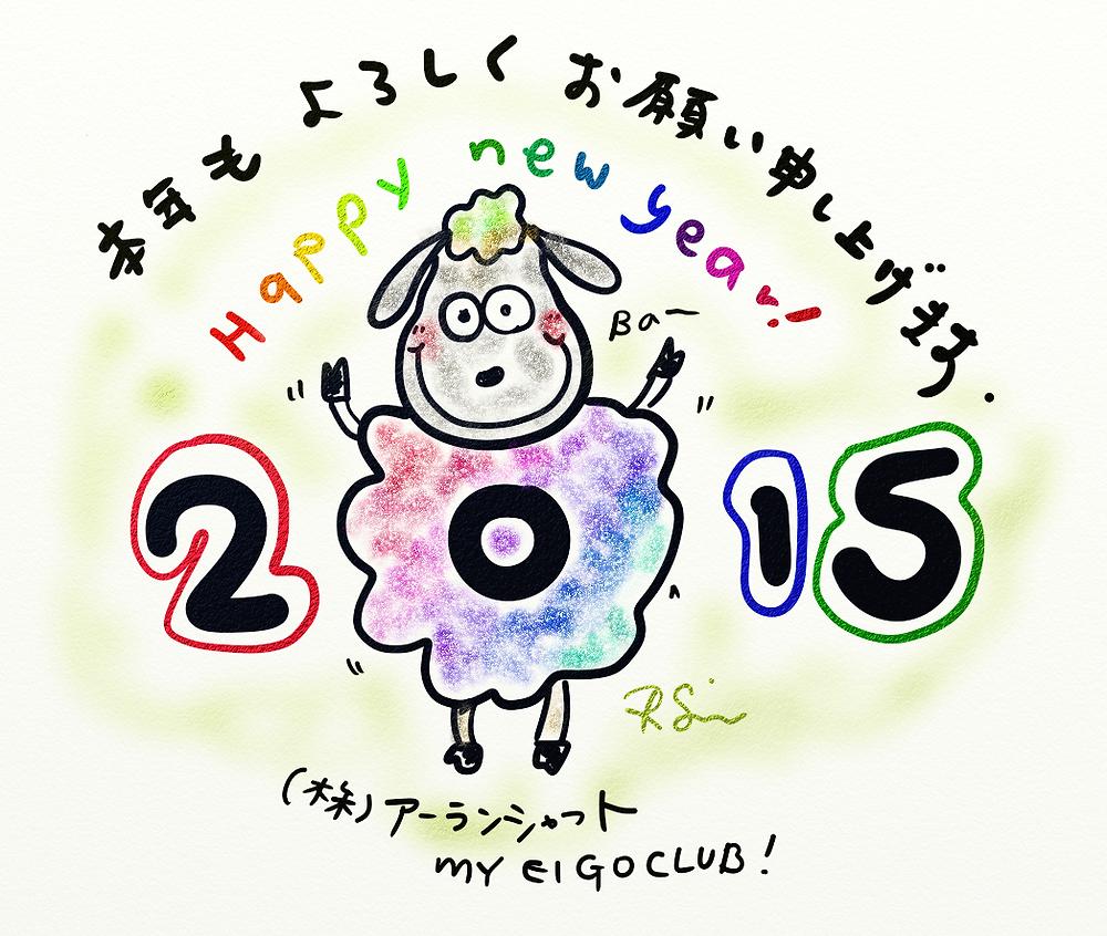 2015 年賀状.png
