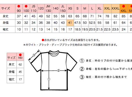 T-Shirtのサイズを教えてください!