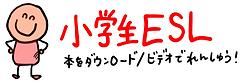 小学生 ESL icon.png