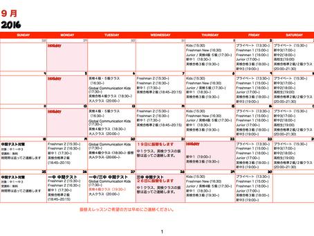 9月のレッスンスケジュール