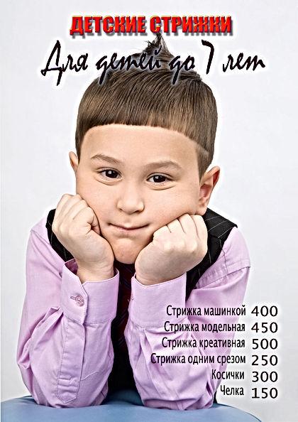 alt-детская стрижка