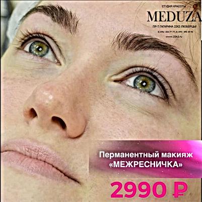 alt-перманентный макияж