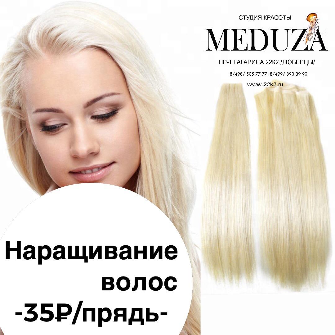 alt-наращивание волос люберцы