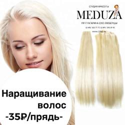 alt-лечение и восстановление волос в