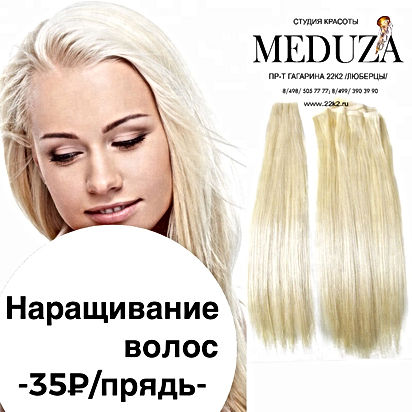 alt-наращивание волос