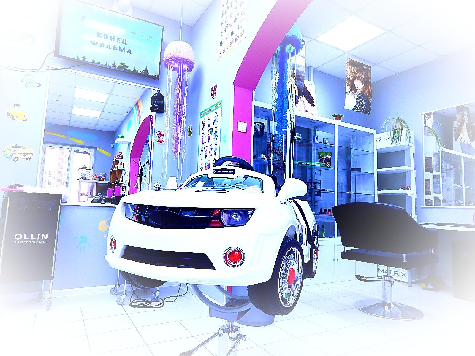 alt-детская парикмахерская