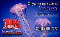 """Покупая скидочную карту студии красоты """"Медуза"""", вы получаете: скидку, проценты, акции, подарки"""