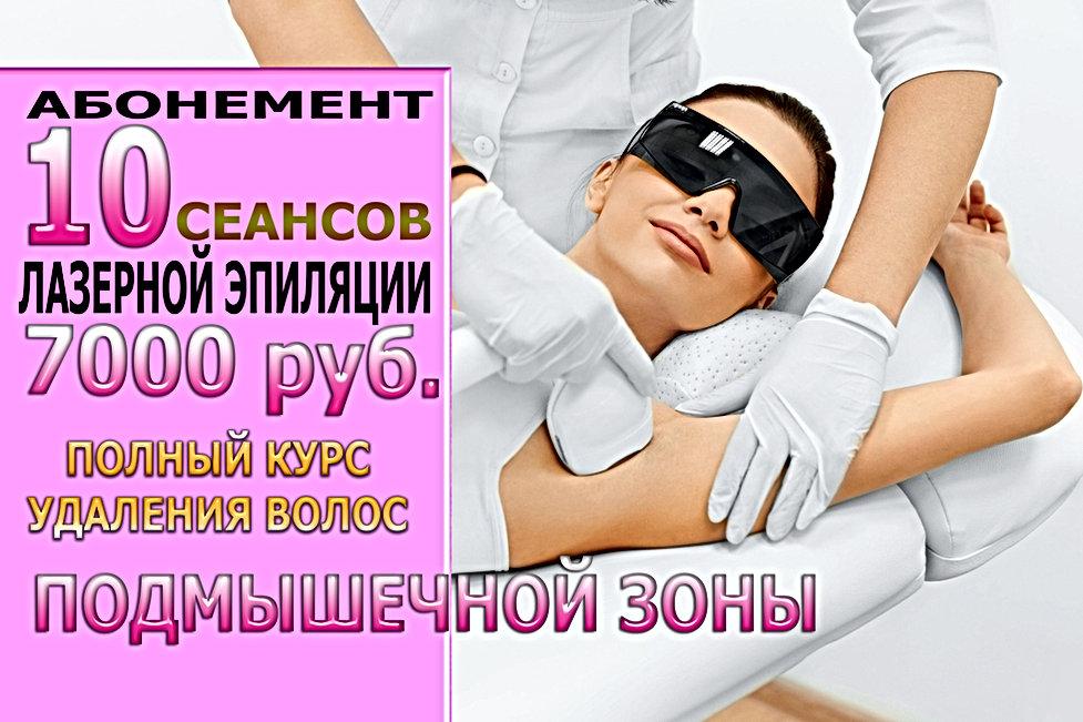 alt-абонемент лазерная эпиляция