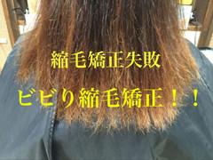 縮毛矯正失敗の原因についてMr.髪質改善マサキタカシ的見解