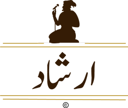 Irshaad final logo (1).png