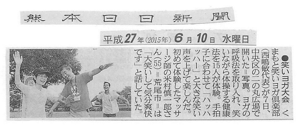 「2015WLD熊本」熊日朝刊/2015.06.07.jpg