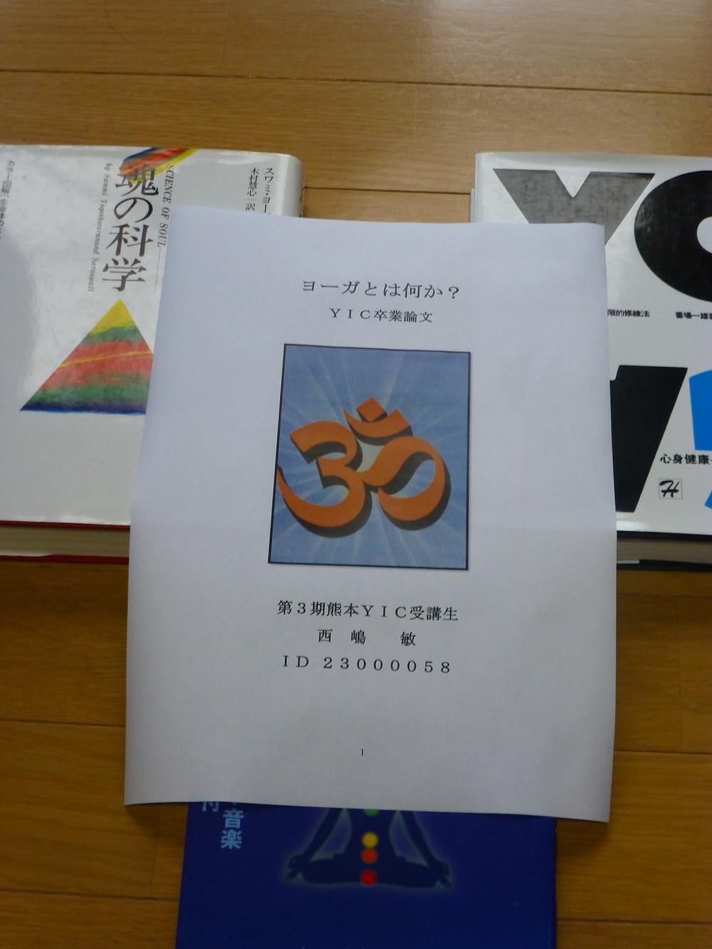 YIC4.JPG