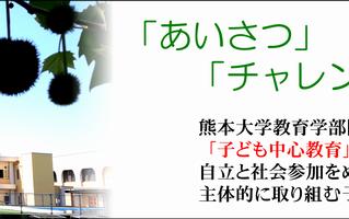 【熊本大学教育学部附属特別支援学校での笑いヨガ】