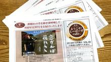【季刊誌じーばーずcafé10月号】