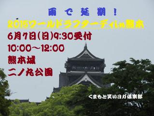 【2015ワールドラフターディin熊本】延期のお知らせ