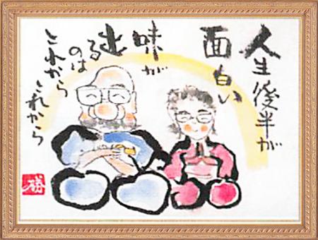 大野勝彦氏の書画