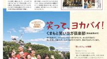 【熊本地震被災地支援団体活動報告】