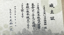 【熊本城災害復旧支援金】