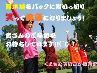 【2015年12月熊本城笑いクラブの報告】