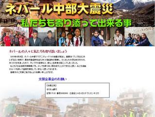 【ネパール大震災支援募金の報告①】