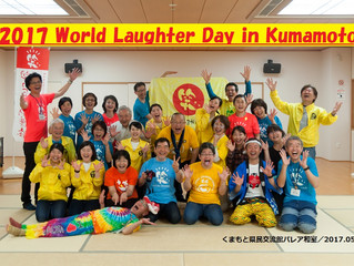 【2017 World Laughter Day in 熊本】