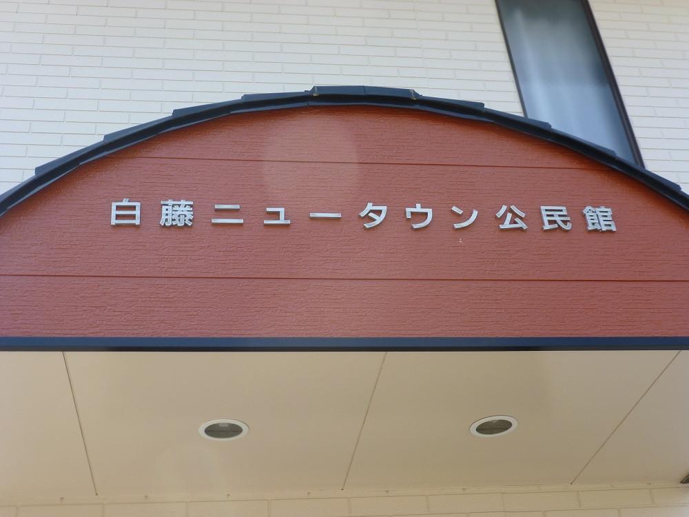白藤ニュータウン自治会1.JPG