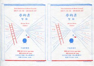 〖TW〗智海《夢的書》個展+新書發佈,下北沢世代,2017