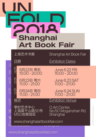 〖SHANGHAI〗UNFOLD Shanghai Art Book Fair 2018