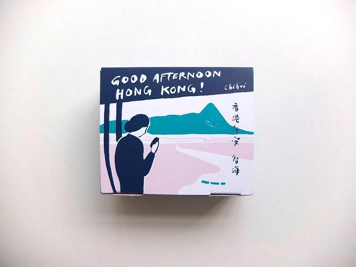 Good Afternoon Hong Kong 香港午安