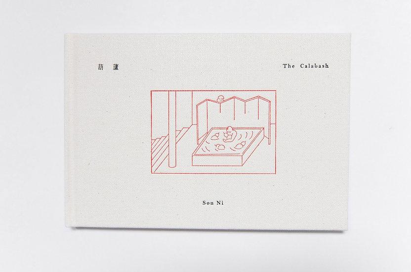 The Calabash 葫蘆