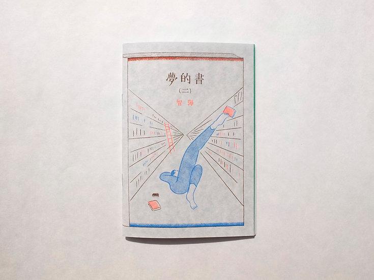 Dream Books II 夢的書(二)
