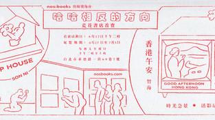 〖TW〗哈哈相反的方向-- 智海《香港午安》、Son Ni《Peep House》新書發佈及展覽, 荒花書店