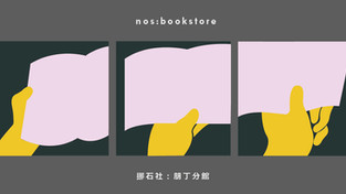 〖TW〗nos:bookstore 挪石社 朋丁分館
