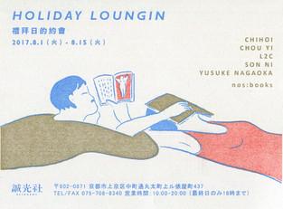 〖KYOTO〗Holiday Loungin, 誠光社, 2017