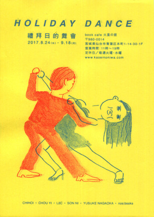 〖SENDAI〗Holiday Dance, Book Cafe火星の庭, 2017