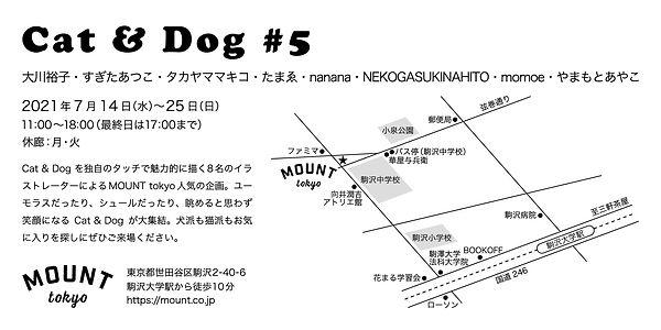Cat&Dog#5裏面_2.jpg