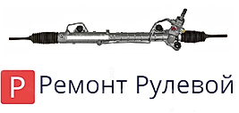 Ремонт Рулевых Реек в Краснодае