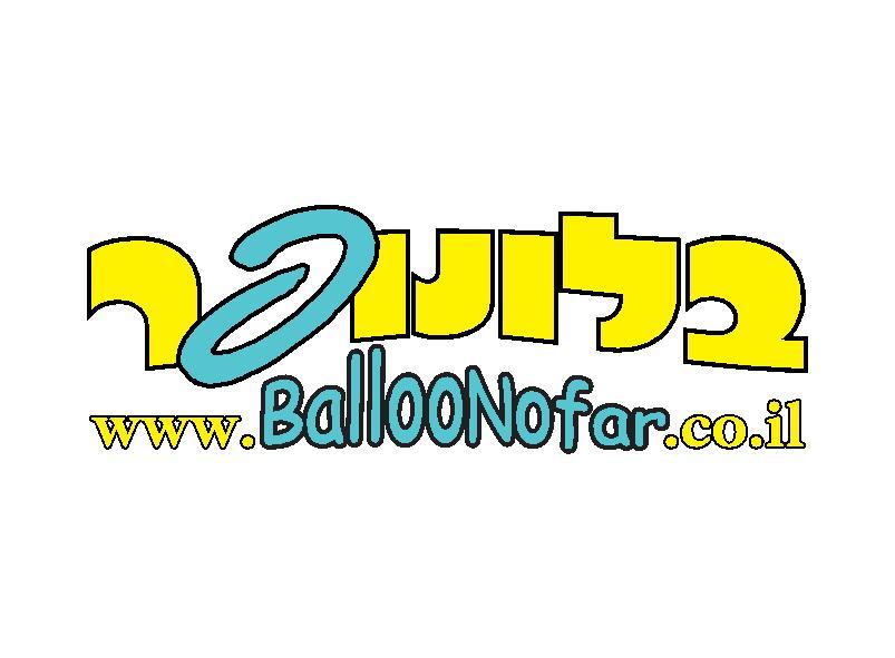 בלונופר - עיצוב בבלונים