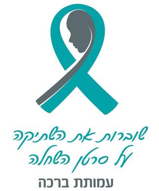 פוסט אורחת - בשונה מסרטן השד, אין מספיק מודעות לסרטן השחלה
