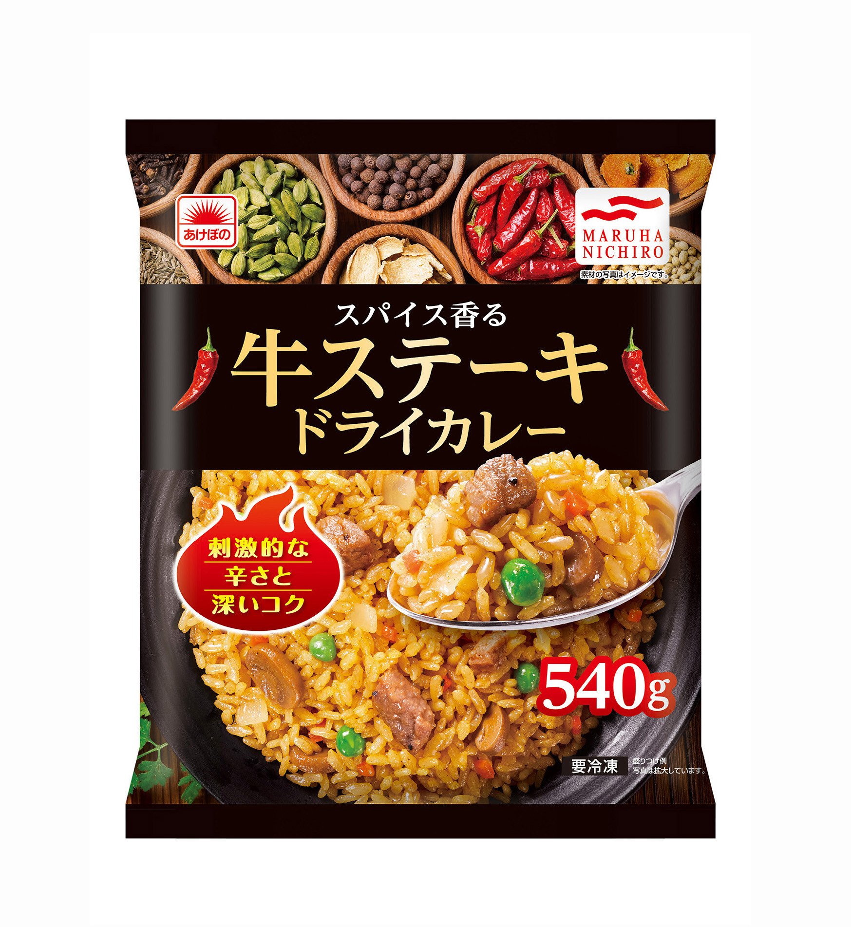2018_SteakCurry_05