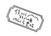 のらくらロゴ.jpg