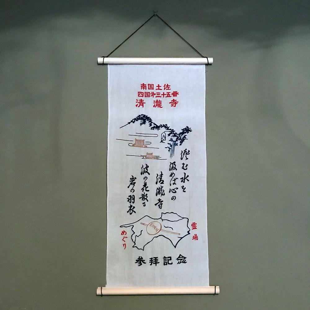 tenugui, Japanese textiles, traditional print, travel, japan, map