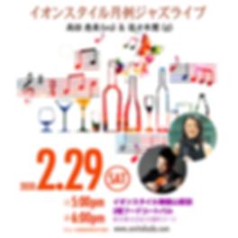 AEONJazzLIVE_29FEB2020