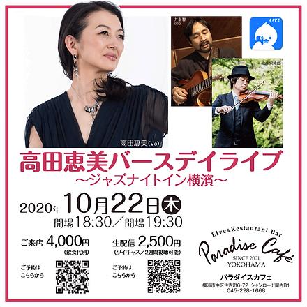 ParadiceCafe 10/22