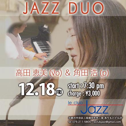 2020/12/18 LeClubJazz