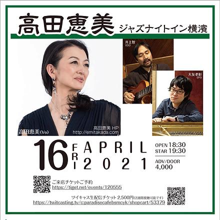 2021/04/16_ParadiseCafe
