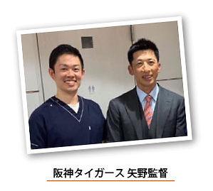 伊丹院長と矢野監督