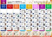 京都府倫理法人会10月度モーニングセミナーチラシの表面