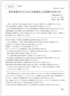 緊急事態宣言下における倫理法人会活動のお知らせ.png
