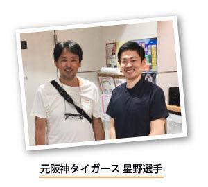 伊丹院長と元阪神タイガースの星野選手